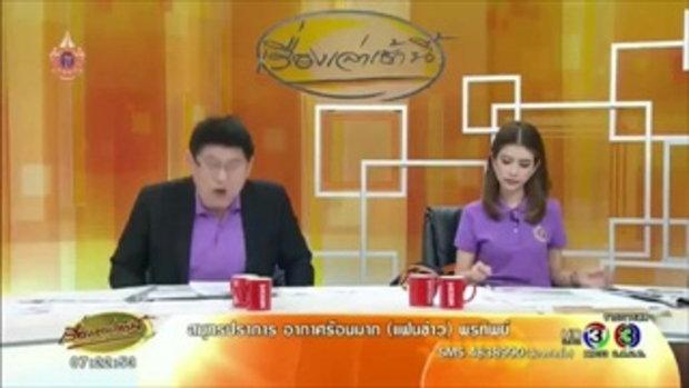 ผู้เสียหายยูฟันเข้าแจ้งความเพิ่ม ตร.เผยผู้บริหารคนสำคัญหนีคดีมาไทย (21 เม.ย.58)