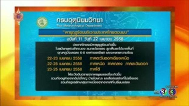 อุตุฯประกาศ ฉ.11 เตือนรับมือพายุฤดูร้อนบริเวณประเทศไทยตอนบน(22 เม.ย.58)