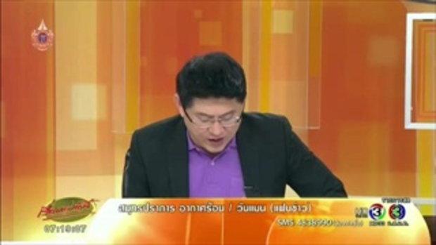 ก.เกษตรฯเรียกหน่วยงานที่เกี่ยวข้องถก สางปัญหาอียูให้ใบเหลืองประมงไทย (22 เม.ย.58)