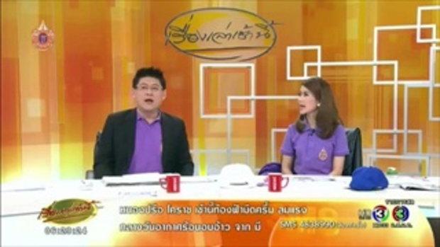 อียูแจกใบเหลืองสินค้าประมงไทย ขีดเส้น 6 เดือนประเมินใหม่ (22 เม.ย.58)