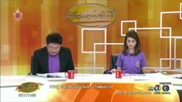 อียูแจกใบเหลือง ขีดเส้นตายไทยแก้ปัญหาประมงผิด กม. ภายใน 6 เดือน (22 เม.ย.58)