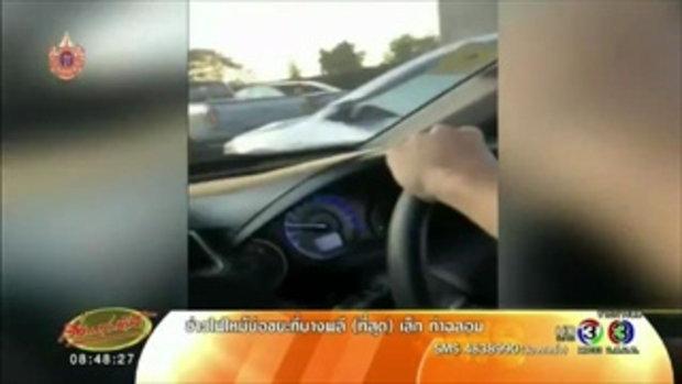 สั่งสอบคลิปชายขับเก๋งป้ายแดงปาดหน้า ทุบรถคู่กรณีกลางถนน (22 เม.ย.58)