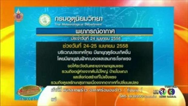 อุตุฯประกาศ ฉ.17 เตือนไทยตอนบนรับมือพายุฤดูร้อน (24 เม.ย.58)