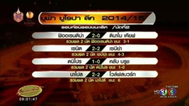 ผลฟุตบอลยูโรปาลีก รอบก่อนรองชนะเลิศ นัด 2 (24 เม.ย.58)
