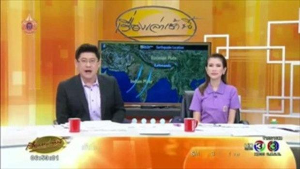 ทูตไทยยัน 6 นศ.แพทย์ มศว ปลอดภัยจากเหตุแผ่นดินไหวเนปาล (27 เม.ย.58)