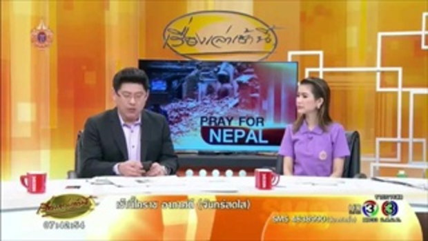 มูลนิธิครอบครัวข่าว3เปิดบัญชีรับบริจาคช่วยผู้ประสบภัยแผ่นดินไหวเนปาล (27 เม.ย.58)