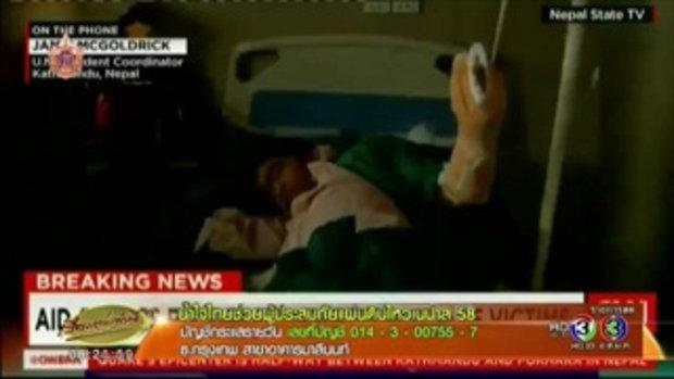 หลายหน่วยงานในไทยเปิดรับบริจาคช่วยเหลือผู้ประสบภัยแผ่นดินไหวเนปาล (27 เม.ย.58)