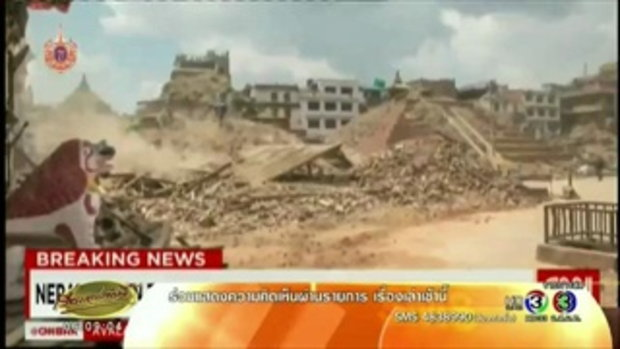 นักท่องเที่ยวตุรกีบันทึกคลิปนาทีแผ่นดินไหวเนปาล (28 เม.ย.58)