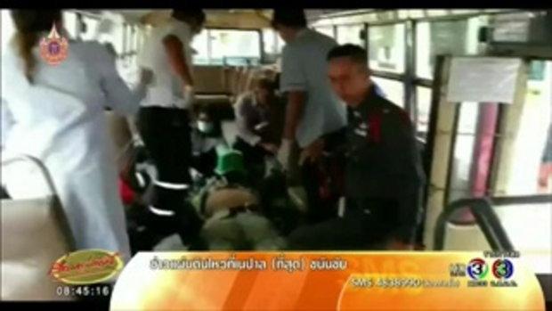 ยกย่อง โชเฟอร์รถเมล์สาย 23 พาผู้โดยสารหมดสติส่ง รพ. (29 เม.ย.58)