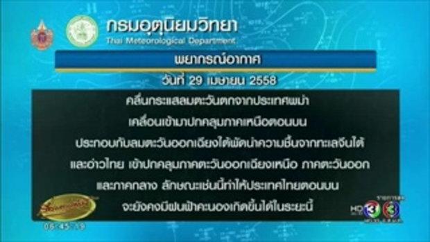 อุตุฯเตือนไทยตอนบนยังคงมีฝนฟ้าคะนองเกิดขึ้น (29 เม.ย.58)