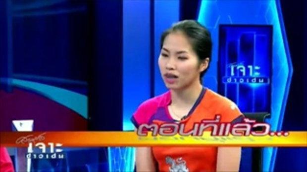 เจาะข่าวเด่น เมย์ เดย์ แชมป์เอเชีย 2015 ตอน2 (29 เม.ย.58)