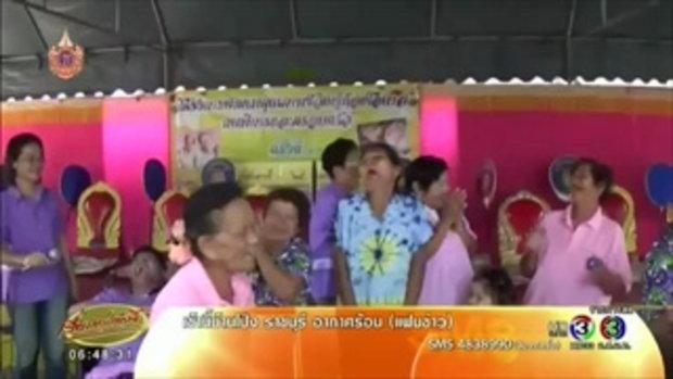 ผู้สูงอายุอ่างทองเข้าร่วมแข่งขันหัวเราะ สุดเฮฮา (30 เม.ย.58)