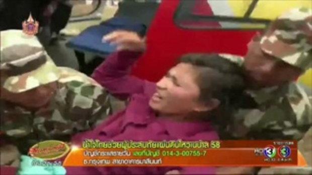 ยอดบริจาคบัญชีน้ำใจไทยช่วยผู้ประสบภัยแผ่นดินไหวเนปาล 58 วันที่ 30 เม.ย.