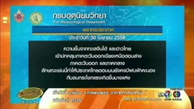 อุตุฯชี้ไทยตอนบนยังมีฝนฟ้าคะนองกับลมกระโชกแรง (30 เม.ย.58)