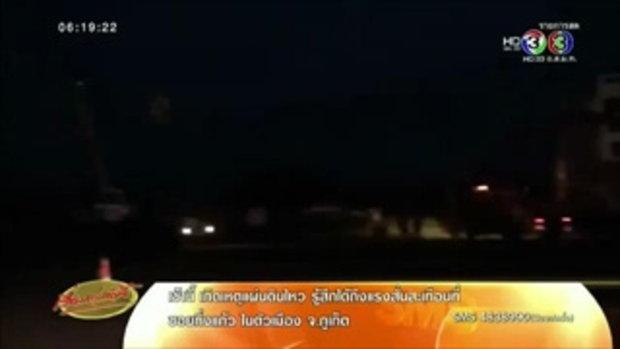 พายุพัดเสาไฟฟ้าในขอนแก่นล้ม ไฟดับหลายหมู่บ้าน (06 พ.ค.58)