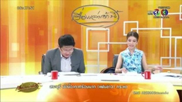 เยาวชนไทยสร้างชื่อ คว้าแชมป์ร้องเพลงประสานเสียงระดับโลก (07 พ.ค.58)