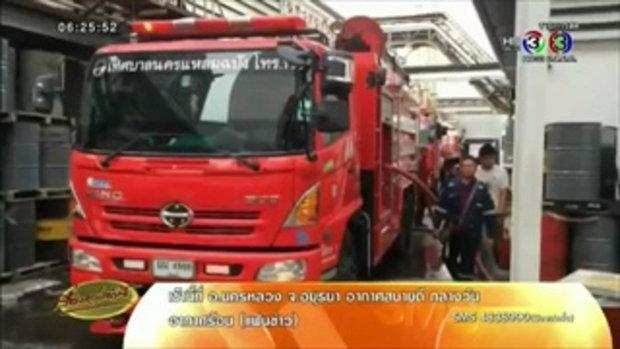 ไฟไหม้โรงงานแผ่นฟิล์มพลาสติก ในนิคมฯแหลมฉบัง (07 พ.ค.58)