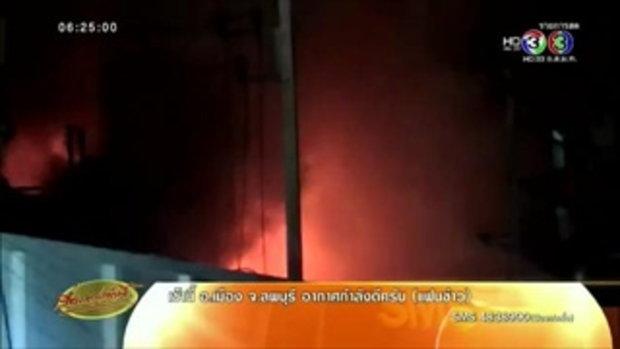 ไฟไหม้โรงงานทำหนังเทียมกระทุ่มแบน คาดเสียหาย 10 ล้าน (07 พ.ค.58)