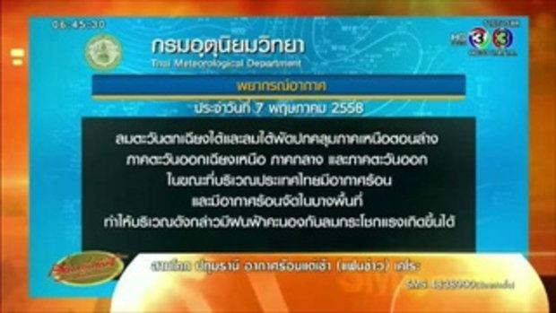 อุตุฯชี้ทั่วไทยยังมีอากาศร้อนจัด (07 พ.ค.58)