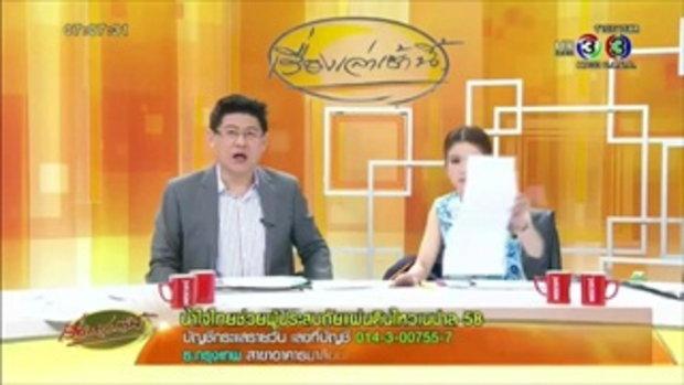 ยอดบริจาคบัญชีน้ำใจไทยช่วยผู้ประสบภัยแผ่นดินไหวเนปาล 58 วันที่ 7 พ.ค.(07 พ.ค.58)
