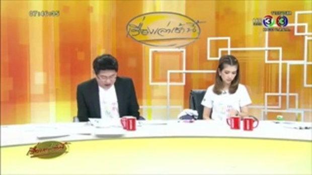 หอการค้าไทย เผยดัชนีความเชื่อมั่น เม.ย.58 ลดต่ำสุดในรอบ 10 เดือน(08 พ.ค.58)