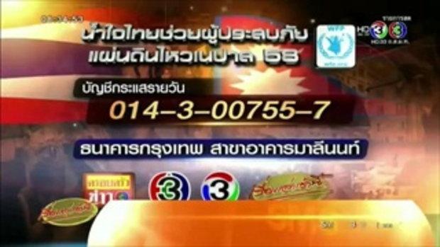 ยอดบริจาคบัญชีน้ำใจไทยช่วยผู้ประสบภัยแผ่นดินไหวเนปาล 58 วันที่ 8 พ.ค.(08 พ.ค.58)