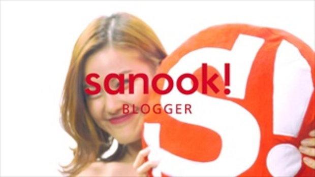 แนะนำตัว Sanook! Blogger 2/3