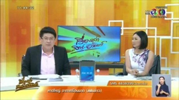 นักตบสาวไทย u23 สุดต้าน พ่าย จีน 3-1 คว้ารองแชมป์เอเชีย (10พ.ค.58)
