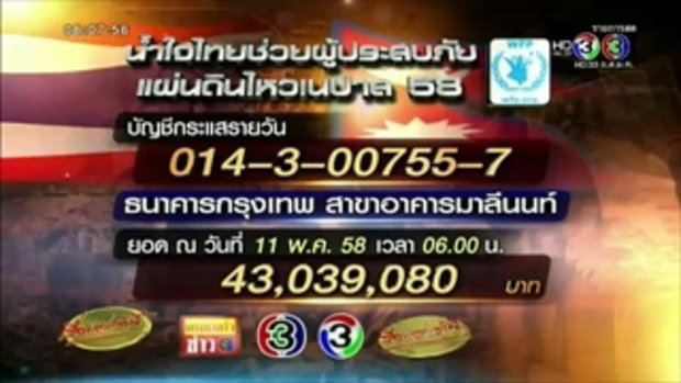 ยอดบริจาคบัญชี น้ำใจไทยช่วยผู้ประสบภัยแผ่นดินไหวเนปาล 58 วันที่ 11 พ.ค.
