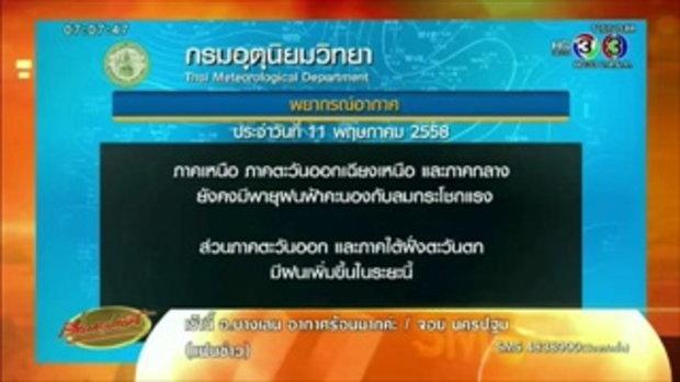 อุตุฯชี้ไทยตอนบนยังคงมีพายุฝนกับลมกระโชกแรงเกิดขึ้นได้ (11 พ.ค.58)