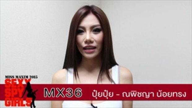 MX36 น.ส. ณพิชญา น้อยทรง (ปุ๋ยปุ๋ย)