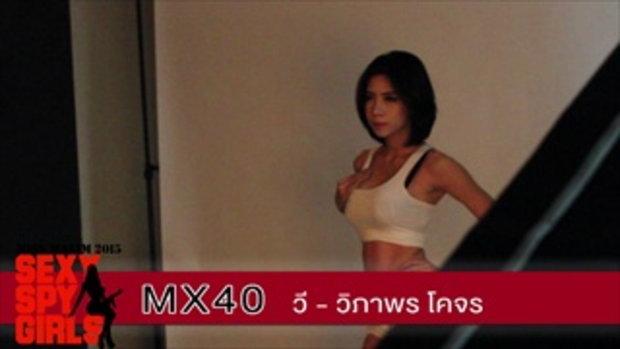 MX40 น.ส. วิภาพร โคจร (วี)