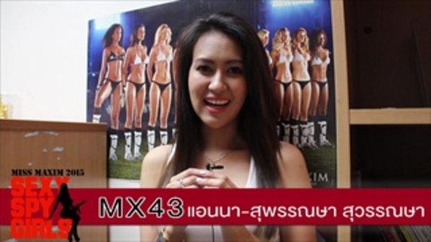 MX43 น.ส. สุพรรณษา สุวรรณสาร (แอนนา)