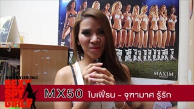 MX50 น.ส. จุฑามาศ รู้รัก (ใบเฟิร์น)