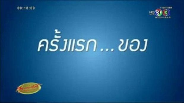 เจมส์ จิ - เจมส์ มาร์ เตรียมลงจอช่อง 3 กับละครพีเรียด 2 เรื่อง 2 แนว (14 พ.ค.58)