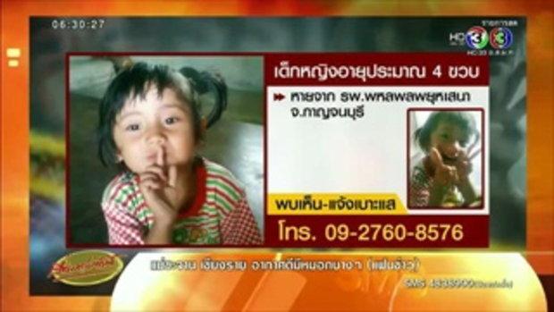 น้องมินท์ ด.ญ.วัย 4 ขวบ ถูกคนร้ายลักพาตัวกลาง รพ.ในกาญจนบุรี (15 พ.ค.58)