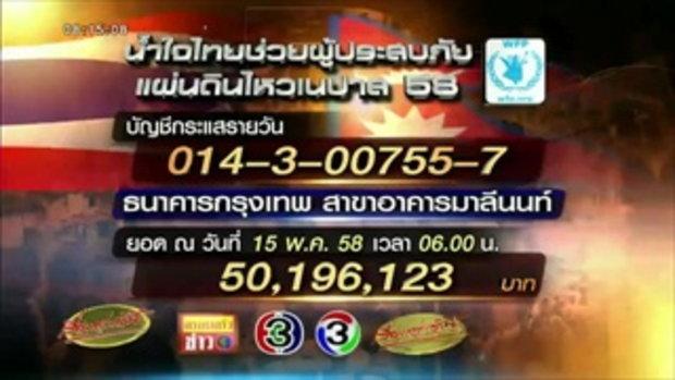 ยอดบริจาคบัญชี น้ำใจไทยช่วยผู้ประสบภัยแผ่นดินไหวเนปาล 58 วันที่ 15 พ.ค.