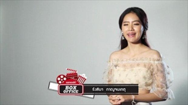 sanook box office#แม่เบี้ย 2015
