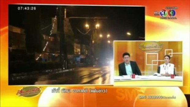 MV สะท้อนเหตุป่วนใต้ โดยสมชาย นิลศรี (18 พ.ค.58)