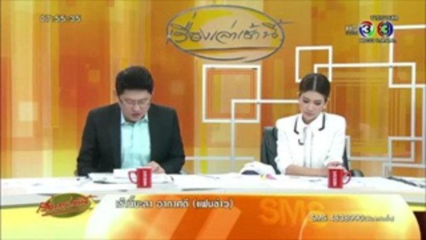 โลกออนไลน์โพสต์ประจาน ร้านอาหารไทยขูดรีด นทท.จีน (18 พ.ค.58)