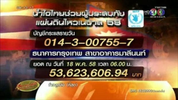 ยอดบริจาคบัญชีน้ำใจไทยช่วยผู้ประสบภัยแผ่นดินไหวเนปาล 58 วันที่ 18 พ.ค.