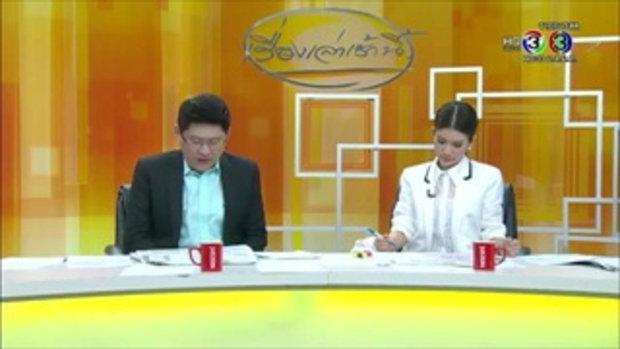 ยูเอ็นหนุนไทยจัดเวทีถกแก้ปัญหาโรฮีนจา 29 พ.ค. พม่าปัดร่วม (18 พ.ค.58)