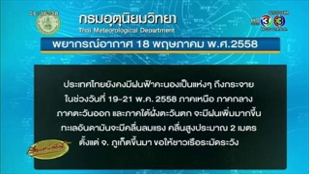 อุตุฯชี้ทั่วไทยมีฝนฟ้าคะนองเป็นแห่งๆ (18 พ.ค.58)