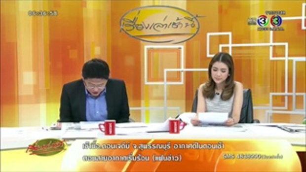 ตบสาวไทยประเดิมชัยศึกชิงแชมป์เอเชีย ชนะไต้หวัน 3-0 เซ็ต (21 พ.ค.58)