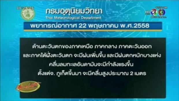 อุตุฯชี้ทั่วไทยมีฝนเพิ่มมากขึ้นและตกหนักบางแห่ง (22 พ.ค.58)