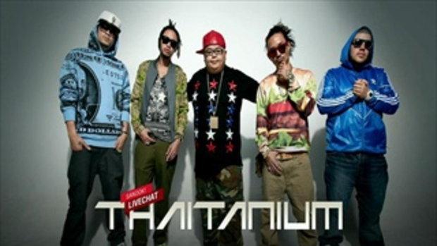 Sanook live chat - Thaitanium ครบรอบ 15 ปี  1/3