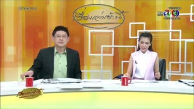 รักไร้พรมแดน ผู้เฒ่าออสซี่วัย74 ยกขันหมากสู่ขอหญิงไทยวัย 66 (25 พ.ค.58)