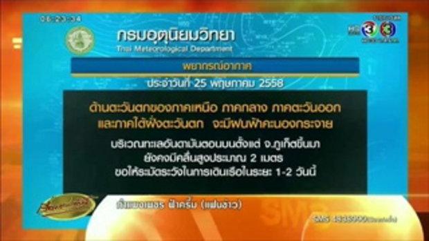 อุตุฯระบุทั่วไทยมีฝนฟ้าคะนองกระจาย (25 พ.ค.58)