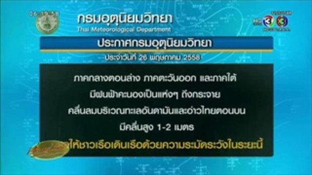 ทั่วไทยยังมีฝนฟ้าคะนองเป็นแห่งๆ ถึงกระจาย(26 พ.ค.58)