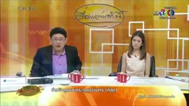 ผู้ประกอบการ 22 ช่องทีวีดิจิทัล ยื่นชำระค่าประมูลงวด 2 (26 พ.ค.58)